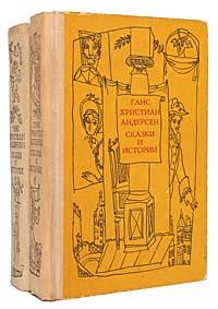 Ганс Христиан Андерсен. Сказки и истории (комплект из 2 книг)12296407Андерсен был одновременно писателем и для детей и для взрослых, и рассказывал он свои сказки детям и взрослым одновременно. Дети воспринимают лишь внешнюю тему сказочного бытия, взрослые - стоящие за простой сказочной схемой более сложные человеческие отношения. В этом сложном двуединстве сюжетного развития и в сложных, двойственных формах повествования - основа неповторимой андерсоновской стилистики. В сборник (1 том) включены широко известные и менее знакомые читателю сказки (75 сказок). Во второй том включены 79 сказок.
