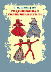 Традиционная тряпичная кукла. Учебно-методическое пособие