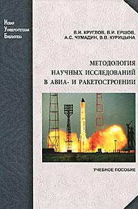 Методология научных исследований в авиа- и ракетостроении