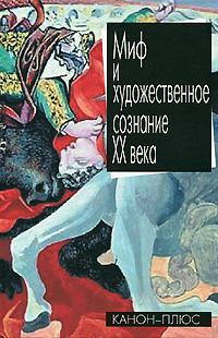 Миф и художественное сознание XX века.