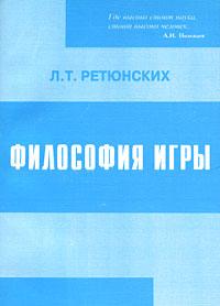 Л. Т. Ретюнских Философия игры