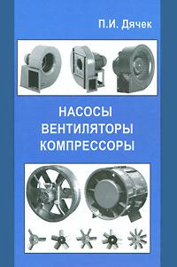 Насосы, вентиляторы, компрессоры