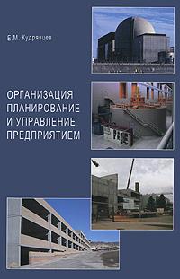 Организация планирование и управление предприятием