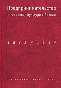 Предпринимательство и городская культура в России. 1861-1914