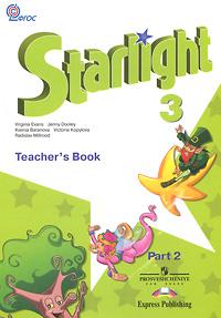Starlight 3: Teacher's Book: Part 2 / Звездный английский. 3 класс. Книга для учителя. В 2 частях. Часть 2