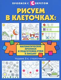 Рисуем в клеточках. Математические прописи и подготовка руки к письму