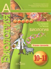 Биология. 10-11 классы. Тетрадь-тренажер