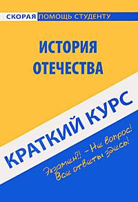 Краткий курс по истории Отечества ( 978-5-409-00330-2 )