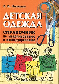 Детская одежда. Справочник по моделированию и конструированию