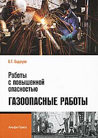 Работы с повышенной опасностью. Газоопасные работы ( 978-5-94280-539-5 )