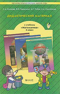 Дидактический материал к учебнику