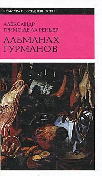 Альманах Гурманов