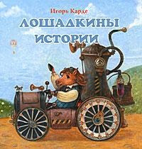 Лошадкины истории