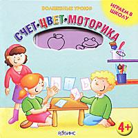 Играем в школу12296407Дорогие мамы и папы, бабушки и дедушки! Эта чудесная книжка с волшебными страничками - лучший подарок для ваших детей и внуков. Выполняя различные задания, ваш ребенок будет обучаться счету и цвету, а выдвижные слайды и крутящиеся колесики помогут развить моторику пальцев и превратят обучение малышей счету в увлекательное и веселое занятие. Свой ответ ребенок сможет проверить самостоятельно, выдвинув слайд или покрутив колесико. Волшебные картинки будут окрашиваться в яркие цвета, облегчая выполнение задания. Каждая книга серии Волшебные уроки: счет, цвет, моторика поможет вашему ребенку лучше подготовиться к школе. Вся серия обеспечивает комплексную подготовку к основным школьным предметам.