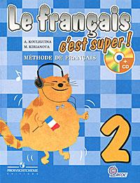 Le francais 2: C'est super! Methode de francais / Французский язык. 2 класс (+ CD-ROM)