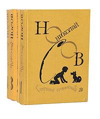 Николай Носов. Собрание сочинений в 4 томах (комплект из 4 книг)