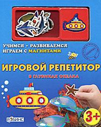 В глубинах океана. Книжка-игрушка ( 978-5-91893-035-9 )