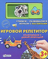 Знакомимся с дикой природой. Книжка-игрушка12296407Эта книга-репетитор предназначена для знакомства детей с миром дикой природы. Она позволяет превратить обучение вашего ребенка в настоящую игру. Путешествуя по специально проложенным на магнитных страницах маршрутам и используя магниты в виде животных, ваш ребенок получит не только массу полезной информации, но и попадет в мир увлекательной игры. Одобренная лучшими педагогами и психологами, книга-репетитор способствует развитию мелкой моторики, внимания и воображения, а также просто будет прекрасным подарком для ребенка. Для детей дошкольного и младшего школьного возраста.