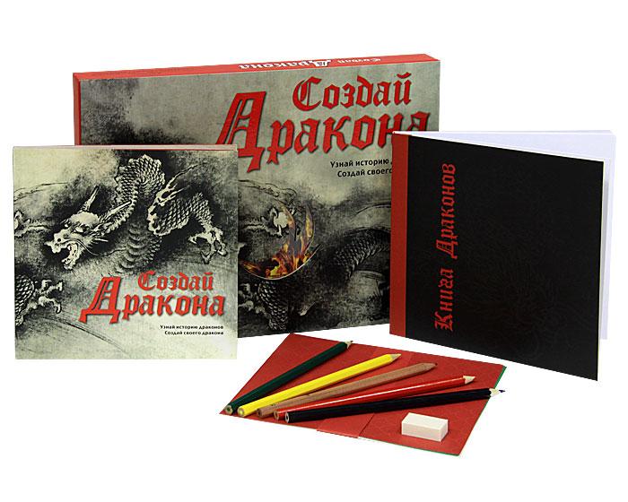 Создай Дракона (+ CD-ROM)