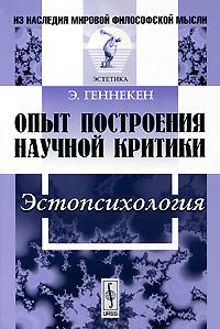 Э. Геннекен Опыт построения научной критики. Эстопсихология