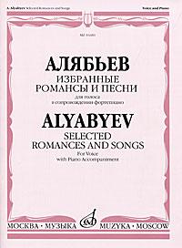 А. Алябьев. Избранные романсы и песни. Для голоса в сопровождении фортепиано