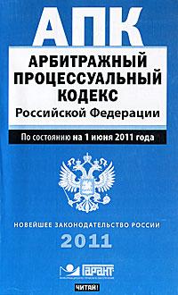 Арбитражный процессуальный кодекс Российской Федерации ( 978-5-4252-0323-6 )