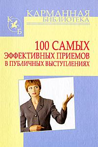 100 самых эффективных приемов в публичных выступлениях ( 978-985-16-9667-9 )