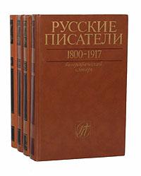 Русские писатели 1800-1917. Биографический словарь (комплект из 4 книг)