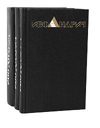 Иво Андрич. Собрание сочинений в 3 томах (комплект из 3 книг)