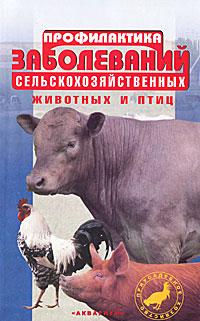 Профилактика заболеваний сельскохозяйственных животных и птиц ( 978-5-4238-0096-3 )
