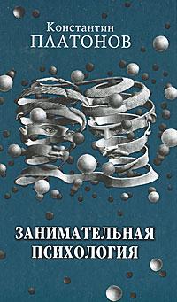 Занимательная психология12296407Автор, известный психолог Константин Константинович Платонов, написал эту книгу... в больничной палате, где он лежал после инсульта. Написал увлекательно и просто, с большим количеством примеров, описаний необычных опытов, удивительных экспериментов. В ней сотни коротких рассказов-заметок, охватывающих три области: сознание, личность, деятельность. Такие психические процессы, как сознание, ощущение, восприятие, представление, мышление, эмоции, воля, - говорил Платонов, - не даются человеку раз и навсегда готовыми, неизменными. Человек должен их активно развивать, помогая всестороннему расцвету личности. Книга выдержала несколько изданий и переведена на 18 языков мира.