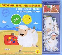 С овечками играем и формы изучаем. Учим фигуры. Книжка с магнитами ( 978-5-91893-031-1 )