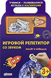 Полет к звездам. Книжка-игрушка ( 978-5-91893-041-0 )
