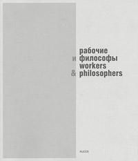 Рабочие и философы. Каталог выставки / Workers and Philosophers