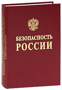 Безопасность России. Анализ риска и проблем безопасности. В 4 частях. Часть 2. Безопасность гражданского и оборонного комплексов и управление рисками