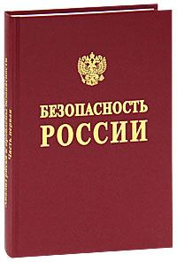 Безопасность России. Анализ риска и проблем безопасности. В 4 частях. Часть 1. Основы анализа и регулирования безопасности