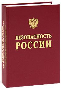 Безопасность России. Анализ риска и проблем безопасности. В 4 частях. Часть 4. Научно-методическая база анализа риска и безопасности