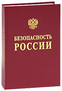 Безопасность России. Анализ риска и проблем безопасности. В 4 частях. Часть 3. Прикладные вопросы анализа рисков критически важных объектов