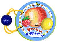 Ягоды и фрукты. Книжка-игрушка
