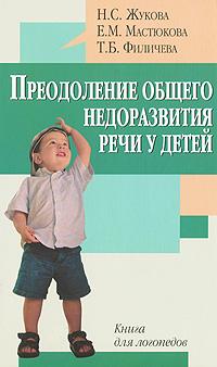 Преодоление общего недоразвития речи у детей