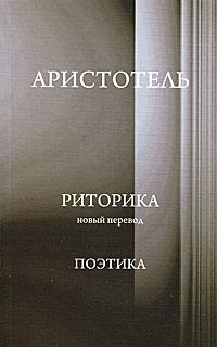 Риторика. Поэтика ( 978-5-87604-254-5 )