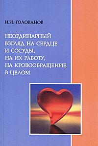 Неординарный взгляд на сердце и сосуды, на их работу, на кровообращение в целом