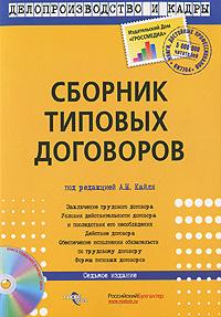Сборник типовых договоров (+ CD-ROM)
