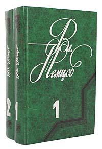 Вл. Немцов. Избранные произведения в 2 томах (комплект)