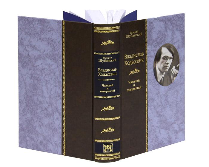 Владислав Ходасевич. Чающий и говорящий (подарочное издание)