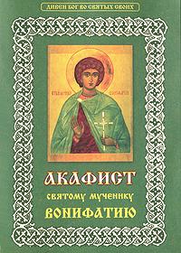 Акафист святому мученику Вонифатию ( 978-5-93313-097-0 )