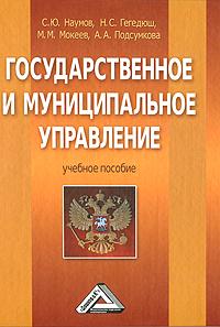 Государственное и муниципальное управление ( 978-5-394-01417-8 )