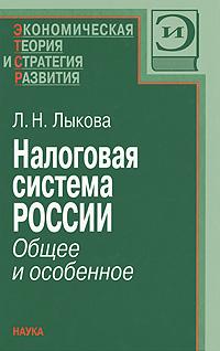 Налоговая система России. Общее и особенное. Л. Н. Лыкова