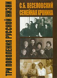 С. Б. Веселовский. Семейная хроника. Три поколения русской жизни