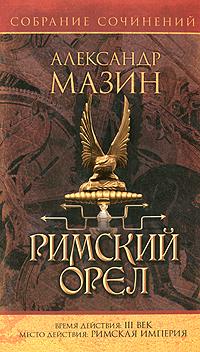 Александр Мазин Римский орел мазин а римский орел